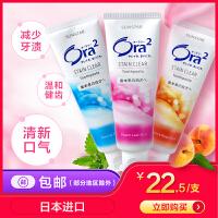 ora2皓乐齿 亮白净色成人牙膏140g 果味去渍防蛀
