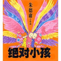[二手书旧书9成新b1]*小孩 朱德庸 著上海锦绣文章出版社
