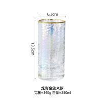 高档炫彩金边锤目纹玻璃水杯茶杯酒杯饮料杯果汁杯子6个套装