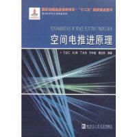 【二手旧书9成新】空间电推进原理于达仁9787560339139哈尔滨工业大学出版社