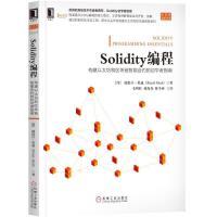 Solidity编程:构建以太坊和区块链智能合约的初学者指南 [印度]里特什 莫迪(Ritesh Modi) 区块链技