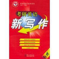 考研英语新写作――考研英语红宝书系列