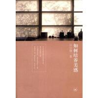 【二手正版9成新】如何培养美感汉宝德生活.读书.新知三联书店9787108037299