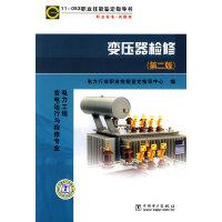11-053职业技能鉴定指导书 职业标准 试题库 电力工程 变电运行与检修专业 变压器检修 (第二版)