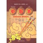 我的中文小故事10 中国菜