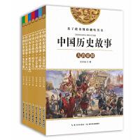中国历史故事(套装全7册)