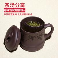 宜兴紫砂杯纯全手工隔舱内胆过滤泡茶杯定制刻字带盖礼品茶具 高升杯