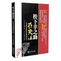 松下幸之助在哭泣――日本家电业衰落给我们的启示 Iwatani Hideaki (岩谷英昭) 知识产权出版社