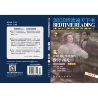 (新)3000词床头灯英语学习读本(纯英文版)(07)