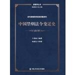 中国禁烟法令变迁史