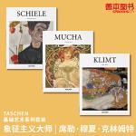 【预订】包邮TASCHEN基础艺术系列三册套装克林姆特穆夏席勒象征主义油画艺术入门丛书 英文原版