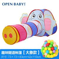 欧培 儿童隧道帐篷长鼻子大象款+100个海洋球