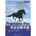 Premiere Pro完全征服手册(附CD―ROM光盘一张)――完全征服手册系列 崔燕晶 中国青年出版社