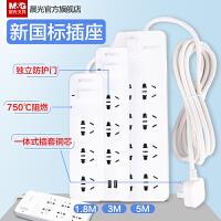 晨光文具插座USB插排插�板接�拖�板插板家用多功能延�L�插座