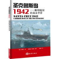 圣克鲁斯岛 1942――航母较量在南太平洋