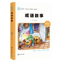 成语故事 新版 彩绘注音版 小学语文新课标必读丛书