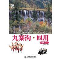 九寨沟 四川经典之旅 墨刻编辑部 人民邮电出版社