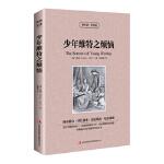 封面有磨痕-HS少年维特之烦恼 :(德) 歌德(Goethe, J.W.V.)著,张荣超 9787553446059