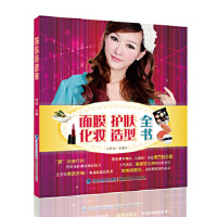 面膜护肤化妆造型全书