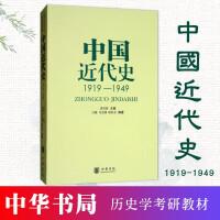 中国近代史1919-1949 中华书局 龚书铎 著 高等院校历史教材考研用书