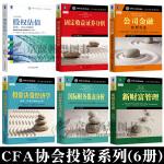 CFA协会投资系列6册 股权估值-原理、方法与案例(原书第3版)+公司金融+固定收益证券+国际财务报表分析+投资决策经