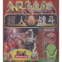 6+1拼图玩具礼盒.超人战斗.反义词 童趣童乐 著作
