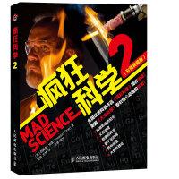 疯狂科学2(彩色典藏版)
