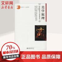 美学原理 北京大学出版社