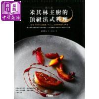 【中商原版】职人魂 米其林主厨的*法式料理 台版原版 饭�V隆太 台湾东贩