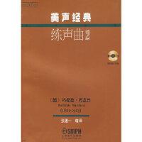 美声经典练习曲2(附CD二张) (德)玛提德・玛盖丝 原著,张健一译 上海音乐出版社【新华书店 值得信赖】