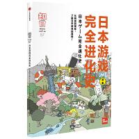 知日・日本游戏完全进化史