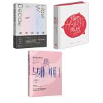 女性一定要读的书套装共3册(抖音热门书单):理性的抉择:女性如何做决定+婚姻:挑战+与身体对话