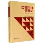中国田径运动史(全终版)