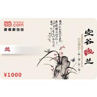 当当兰卡1000元【收藏卡】