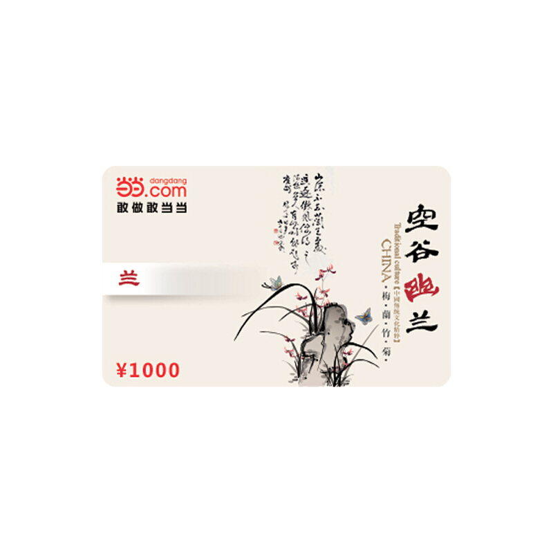 当当兰卡1000元【收藏卡】 新版当当实体卡,免运费,热销中!