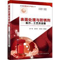 表面处理与防锈剂――配方、工艺及设备 化学工业出版社