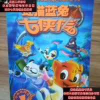 【二手旧书9成新】虹猫蓝兔七侠传 1~19 十九册合售9787539731636