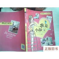 【二手旧书8成新】童立方・森林鱼女孩的第一本创意填色书:我是小淑女