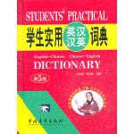 学生实用英汉汉英词典[缩印本](第5版)红皮