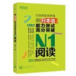 新东方 新日本语能力测试高分突破:N1阅读