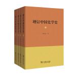 增订中国史学史(全四册)