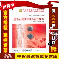 中华心血管介入操作技术全集 急性心肌梗死介入治疗技术 1DVD 视频光盘碟片