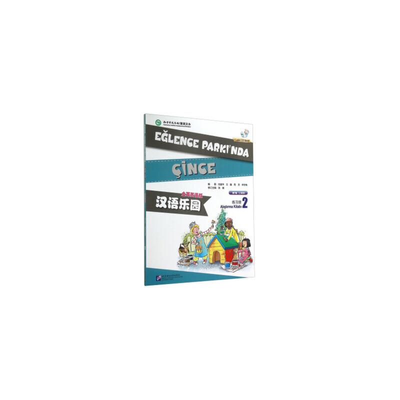 正版书籍 9787561938621 汉语乐园(练习册2 土耳其语版 第2版 附光盘) 刘富华,王巍,周芳,李冬梅,张健 北京语言大学出版社