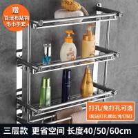 浴室置物架免打孔 毛巾架不锈钢洗手间厕所淋浴房厨房储物架壁挂多层简易收纳卫生间置物架