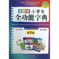 彩图版小学生全功能字典 说词解字辞书研究中心 著