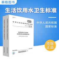 GB/T5750-2006 生活饮用水卫生标准生活饮用水标准检验方法