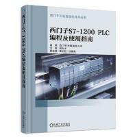 西门子S7-1200 PLC 编程及使用指南 段礼才 机械工业出版社