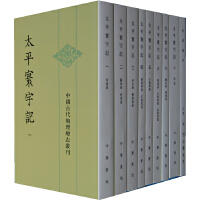 太平寰宇记 (全九册)――中国古代地理总志丛刊