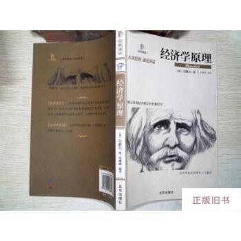 【二手旧书8成新】经济学原理   有笔记