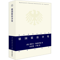 德国债法分论